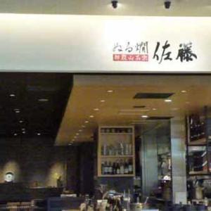 温泉帰りも日本酒でほろ酔い気分~ぬる燗佐藤でランチ飲み