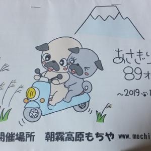 朝霧89オフ会①