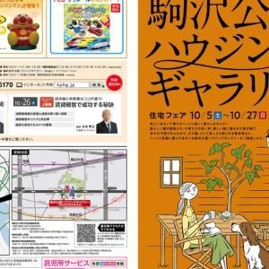 10月駒沢公園ハウジングギャラリー