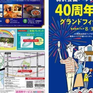 8月駒沢公園ハウジングギャラリー