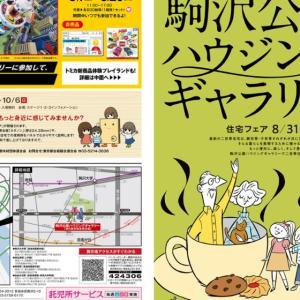 9月駒沢公園ハウジングギャラリー