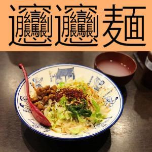 凄いメニュー名もさることながら、その美味しさでジワジワと人気が広まっている麺料理です