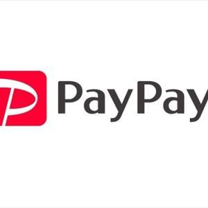 PayPayさん、ついに40%還元キャンペーンを開催する模様