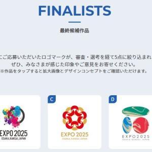 大阪万博2025のロゴ候補が揃う