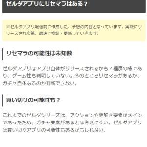 Gamewith「ゼルダのソシャゲ(未配信)のリセマラランキングを紹介します!」
