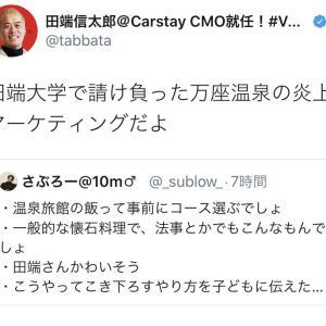 田端信太郎「旅館飯多すぎ騒動は俺が請け負って仕掛けた炎上マーケティング」旅館「そのような事実は一切ございません」