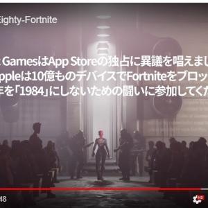 EpicGames「ガチでAppleとGoogle潰すわ。こいつらの独裁を終わらせる」