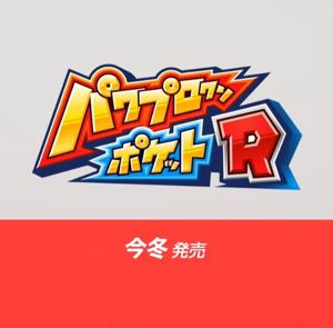 パワポケが10年ぶりに復活!!!