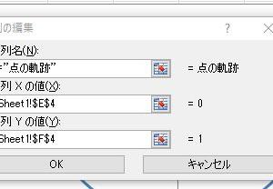 Excel VBAで図形のシュミレーション(3)
