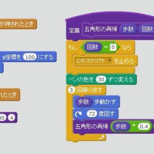 Scratch で図形の再帰プログラミング(15)