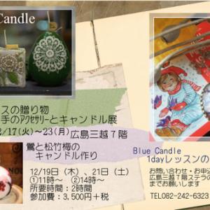 明日から、クリスマスの贈り物~切手のアクセサリー&キャンドル展~@広島三越7階