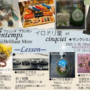 1/16・17 販売と切手アクセサリーの受注会も開催します!!Prune Printemps プリュンヌ プランタン@ Brilliant Mere