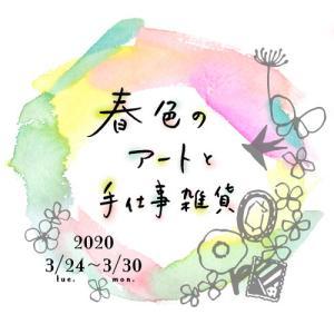 本日より 春色のアートと手仕事雑貨 @広島三越 7階