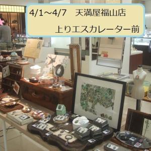 \出店中/ 4/1~4/7 天満屋福山店 1階