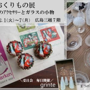 冬のおくりもの展 切手のアクセサリーとガラスの小物 @広島三越7階