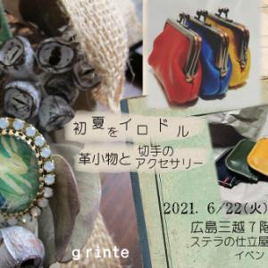 6/22~ 初夏をイロドル革小物と切手のアクセサリー @広島三越