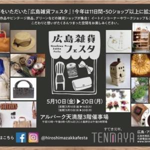 広島雑貨フェスタ はじまりまーす
