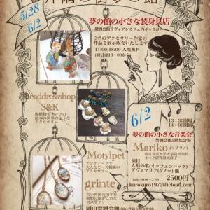 本日から【片隅の街 夢の館】 岡山のレトロなカフェで3人展始まります!