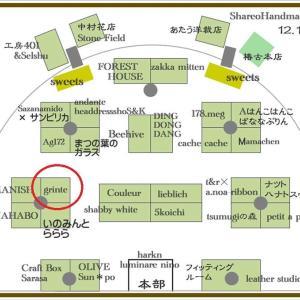 広島三越は本日最終日&続けて2日間はシャレオハンドメイドマーケット