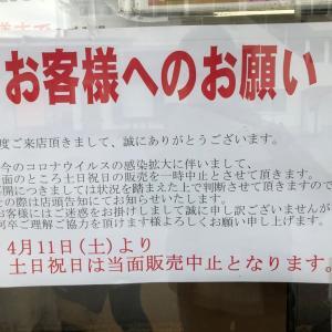 とうとう伊藤パンも来週から土日祝日の営業自粛になります!