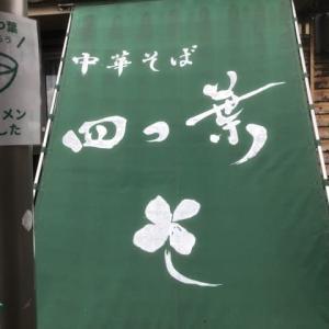 埼玉県の人気ラーメン店「中華そば四つ葉」に行きました!