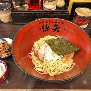 1603: 東京油そば伝承館 陣矢~上野の陣~