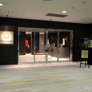 JALファーストクラスラウンジ・成田本館 新4F