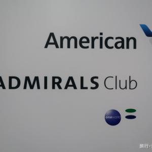 アメリカンエアライン アドミラルズクラブ 成田