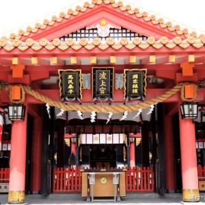 沖縄・那覇の神社めぐり