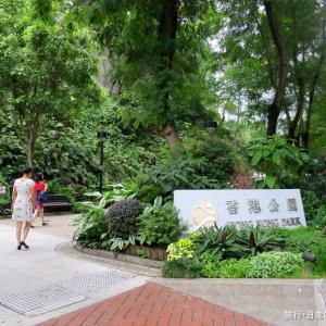 無料で観光 香港公園