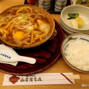 山本屋総本家 名古屋コーチン定食  (名鉄店)