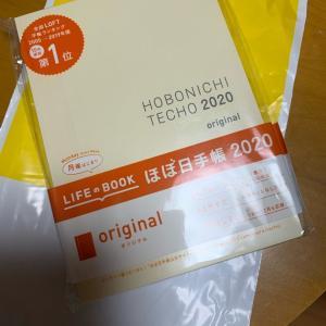 今年も買いました!ほぼ日手帳