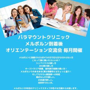 現地メルボルンにいる方は交流会へ!東京にいる方は現地語学学校スタッフい会いに!!
