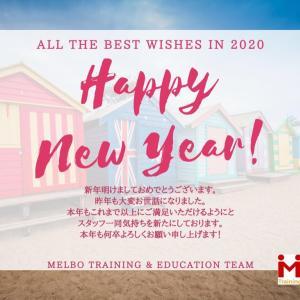 オーストラリアの年越しって?新年あけましておめでとうございます!