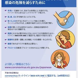日本語OK。電話診療が可能に【現地クリニック最新情報】