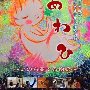 【結びのご報告】映画「あわひ~いのち奏でる物語~」上映会♪♪