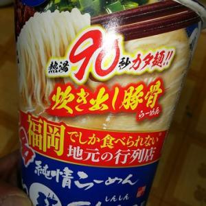 一度は食べたい名店の味 Shin Shin(福岡・博多)