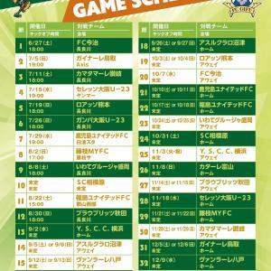 J3開幕&試合日程発表