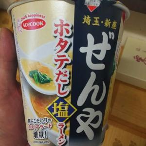 一度は食べたい名店の味@ぜんや(埼玉・新座)