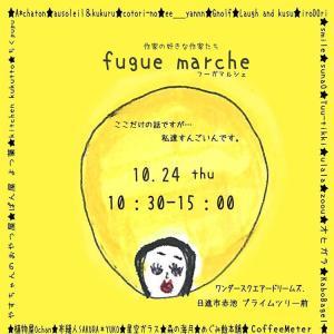 10月24日は♪ fugue  marche フーガマルシェ〜