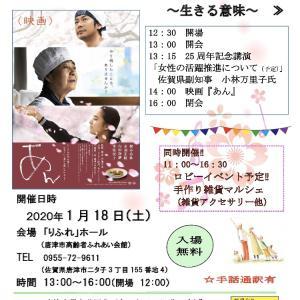 唐津市男女共同参画推進フォーラム『あん』手づくり雑貨マルシェ