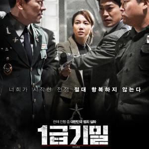 一級機密~韓国映画ブログ1401