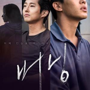 バーニング~韓国映画ブログ1400