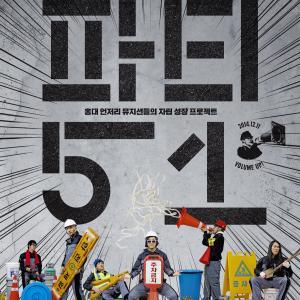パーティー51~韓国映画ブログ1404