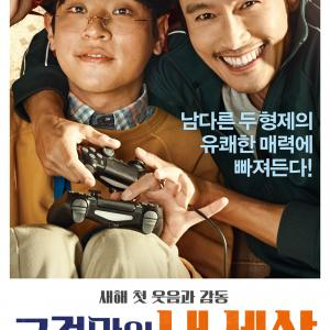 それだけが、僕の世界~韓国映画ブログ1405