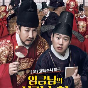 王様の事件手帖~韓国映画ブログ1406