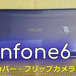 【Zenfone6】(1)  購入までの比較 開封 セットアップでつまづいたら