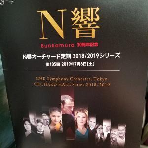 2019.7.6 東京遠征7 N響オーチャード定期 第105回