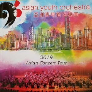 2019.8.31 東京遠征2  リムスキー・コルサコフ「スペイン奇想曲」 アジアユースオーケストラとは  オペラシティコンサートホールロビーの様子