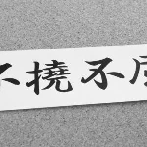 漢検の練習で分からなかった漢字